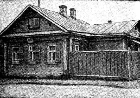 Дом, в котором находился штаб боевой дружины