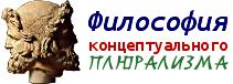 сайт «Философия концептуального плюрализма»